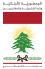 سفارة لبنان لدى جمهورية مصر العربية - القاهرة