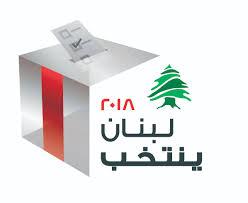 2018إعلان بخصوص الإنتخابات البرلمانية