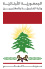 Embassy of Lebanon in Iran - Tahran