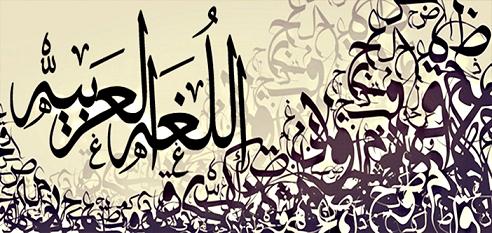 الحفاظ على اللغة العربية