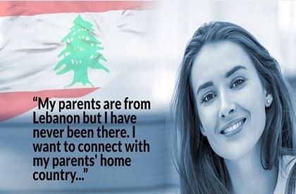 متحدر من اصل لبناني؟ تقدم بطلب استعادة الجنسية
