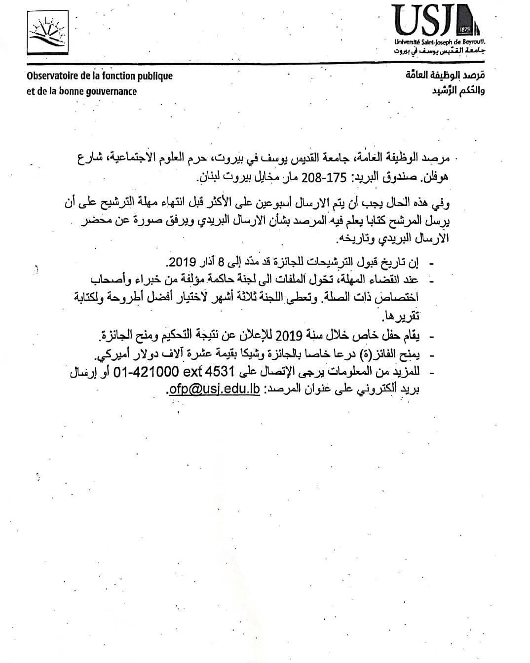 """Universidade Libanesa """"Saint Joseph"""" lançou o prêmio """"Michel Eddé Administração Pública"""""""