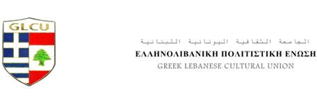 الجامعة الثقافية اليونانية اللبنانية